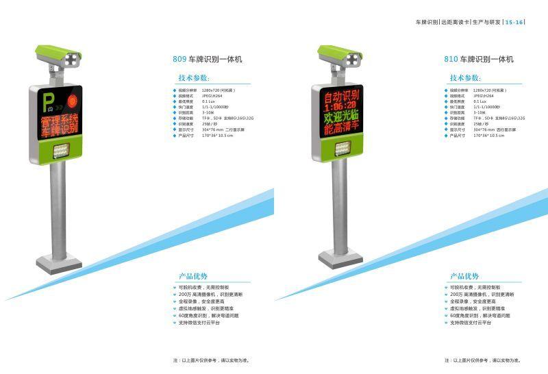 停车收费系统 4