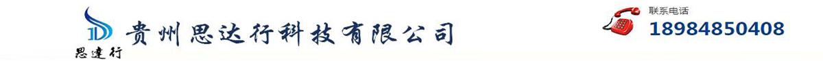贵州思达行科技有限公司