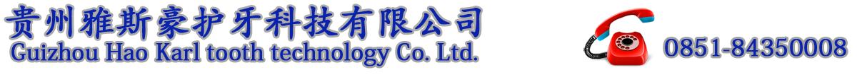 贵州雅斯豪护牙科技有限公司