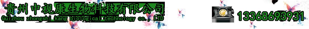 贵州中视康生物科技有限公司