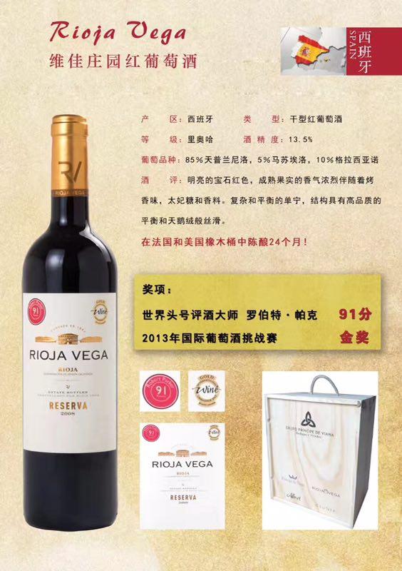 西班牙维佳庄园红葡萄酒