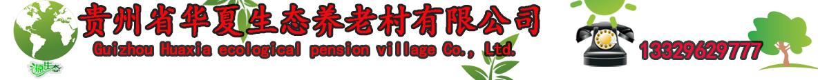 贵州省华夏生态养老村有限公司