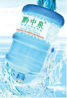 黔中泉桶装水