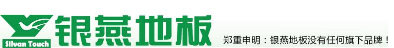 贵州银燕木业(集团)有限责任公司