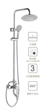 苹果王大淋浴柱花洒 PG90063-1