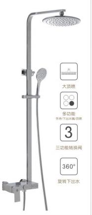 苹果王大淋浴柱花洒 PG90070