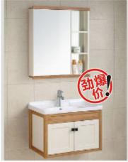 苹果王挂墙式浴室柜  XK1071-70