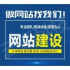 贵州中小企业网站建设,贵阳市网站建设公司,能上百度首页的网站