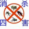 消毒杀虫灭鼠
